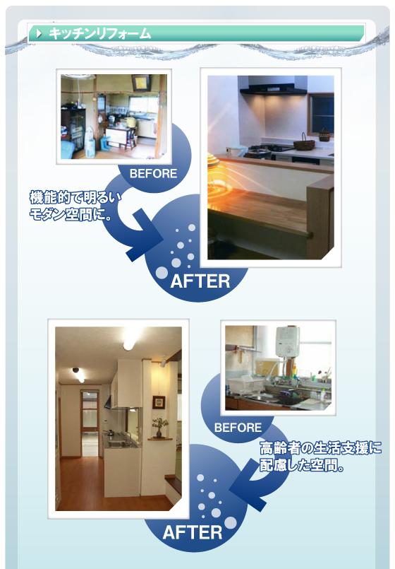キッチンのリフォームで、機能的で明るいモダン的空間をご体験下さい。また、高齢者の生活支援に配慮した空間もご提供いたします。